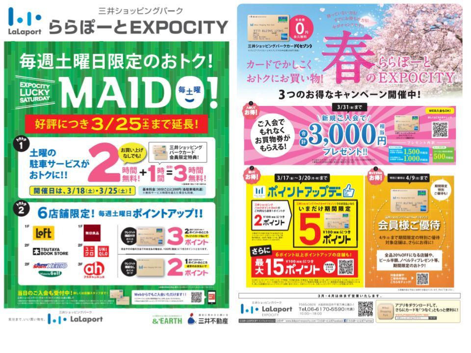 R12.【EXPOCITY】MAIDO.jpg