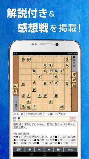Shogi Live Subscription 2014 6.28 screenshots 7