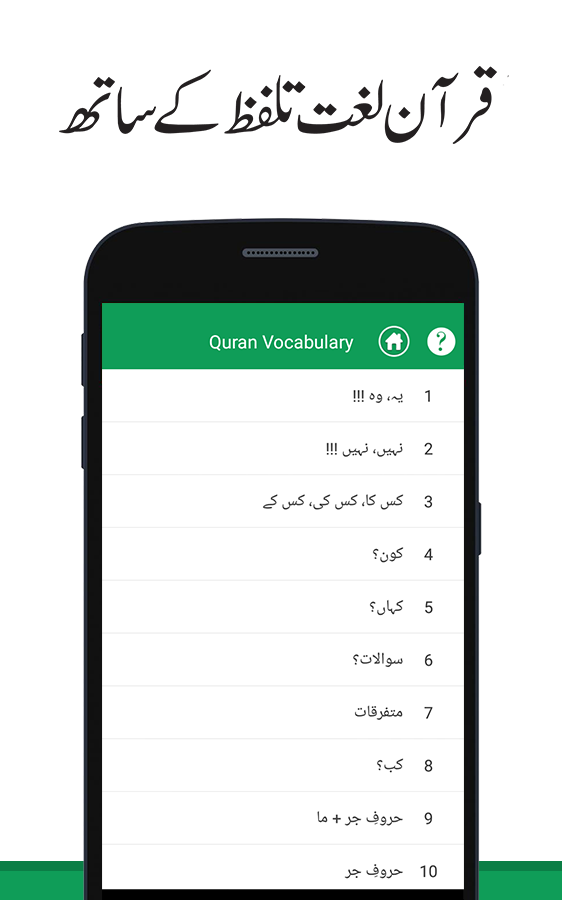 Citaten Quran Apk : Quran with urdu translation android apps on google play