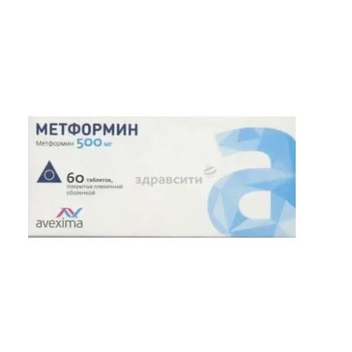 МЕТФОРМИН АВЕКСИМА таб. п/о плен. 500 мг №60