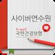 국민건강보험공단 사이버연수원 (app)