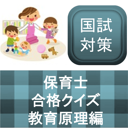 保育士 合格クイズ 教育原理編 教育 App LOGO-APP試玩