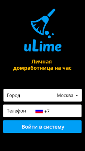 uLime твоя домработница