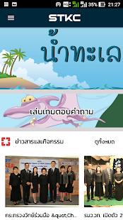 STKC Mobile - náhled