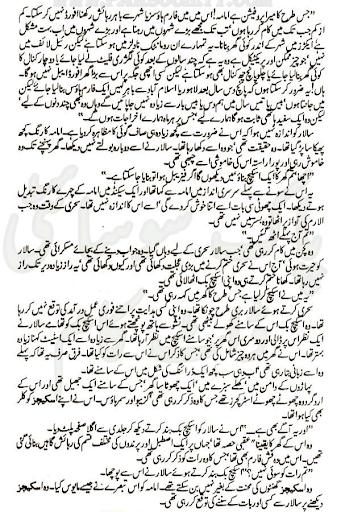 Descargar Umera Ahmed's Aab-e-Hayat prt3 Google Play
