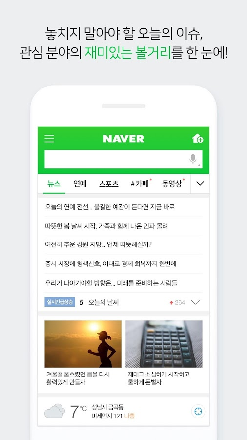 Screenshots of 네이버 - NAVER for iPhone