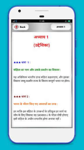 IPC - Indian Penal Code 6.0 screenshots 2