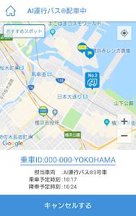 AI Bus™ (Yokohama) for PC-Windows 7,8,10 and Mac apk screenshot 5