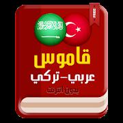 قاموس عربي تركي بدون انترنت