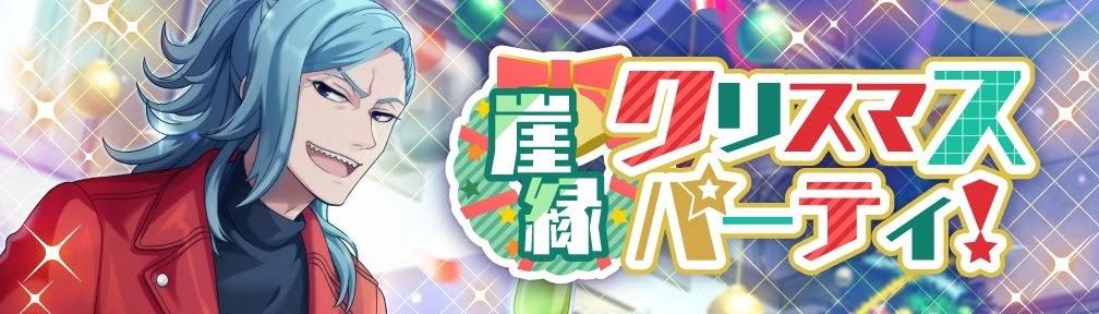 期間限定イベント『崖縁クリスマスパーティ!』