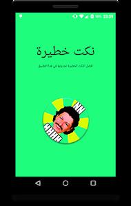 نكت مغربية خطيرة - Nokat Maroc screenshot 4