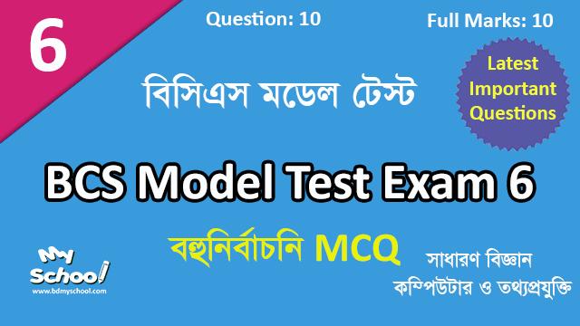 Model Test Exam 6