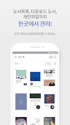 교보eBook APK Download – Free Books & Reference APP for Android 1
