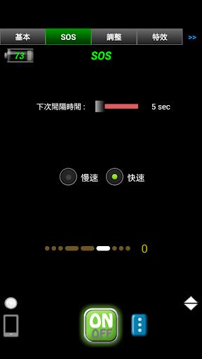 玩免費生產應用APP|下載最好的登山手電筒 - 夜明燈 app不用錢|硬是要APP