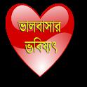 ভালবাসার ভবিষ্যৎ(Love Future) icon