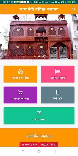 vedi pratishtha sanawad jain screenshot 1
