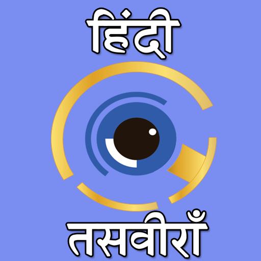 Hindi Best Photos (app)
