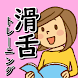 滑舌 トレーニング 〜早口言葉 声優×スピーチ×プレゼンテーション×アナウンサー×小顔ダイエット〜