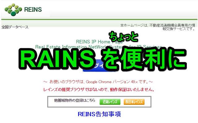 レインズ拡張(不動産検索RAINS Extended)