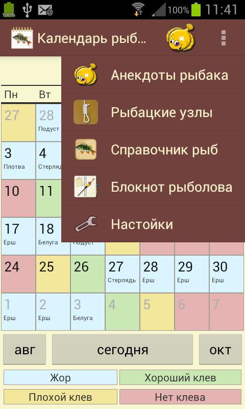 Скриншот Календарь рыбака