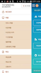 신한포스모바일 - náhled