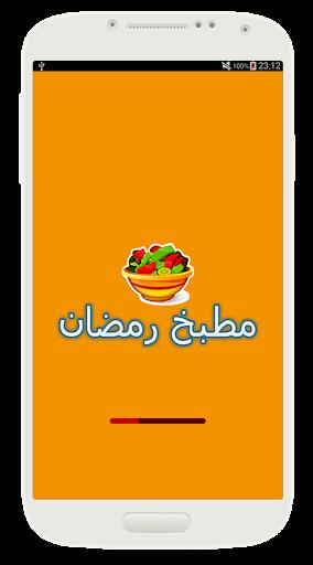 مطبخ رمضان 2015 بدون انترنت