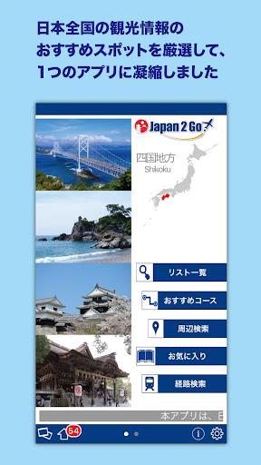 Japan2Go!u56dbu56fdu5730u65b9 4.01.04 Windows u7528 1