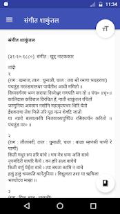 Marathi Natya Sangeet नाट्यसंगीत - náhled