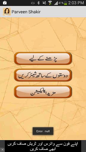 Parveen Shakir 1.1 screenshots 2
