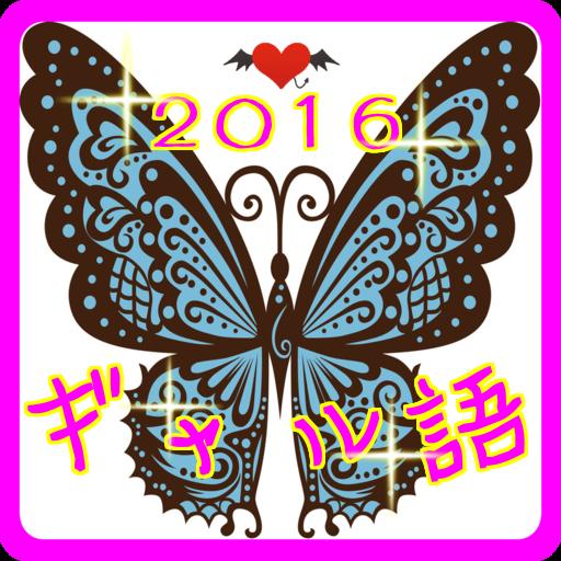 娱乐の最新ギャル語クイズ☆2016年版 LOGO-記事Game