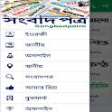 সংবাদপত্র (Songbad potro) :  All Bangla Newspapers icon