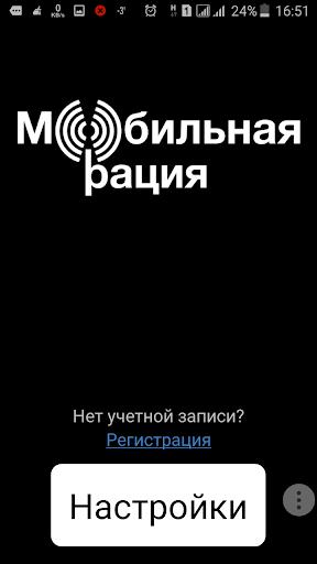 Mobile PTT