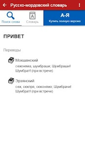 Mordovian Dictionary Free- screenshot thumbnail