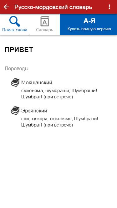 Mordovian Dictionary Free- screenshot