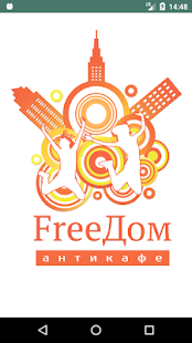 Антикафе FreeДом - náhled