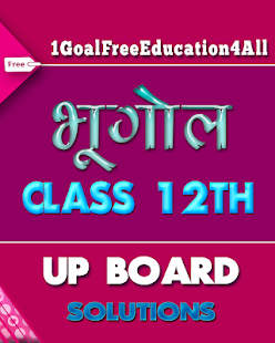 Download 12th class geography solution in hindi upboard For PC Windows and Mac apk screenshot 1