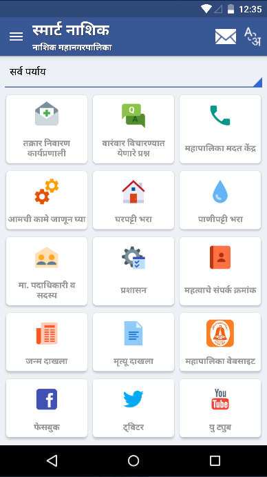 Smart Nashik- screenshot