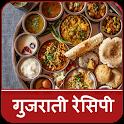 Gujarati Recipes In Hindi (गुजराती रेसिपी) icon