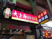 大上海火鍋-鼎山店