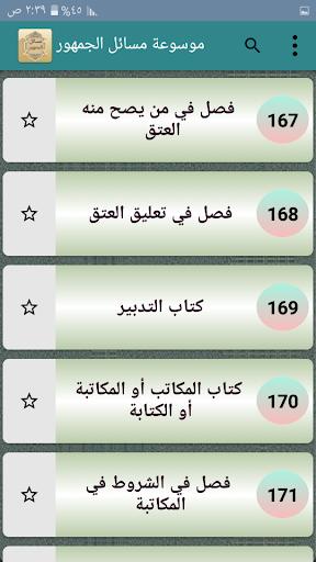 موسوعة مسائل الجمهور في الفقه الإسلامي screenshot 3
