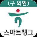 KEB Smart Bank (외환은행 스마트뱅크) icon