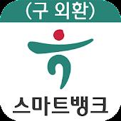 KEB Smart Bank (외환은행 스마트뱅크)