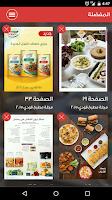 Screenshot of مطبخ قودي