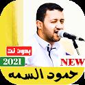 جميع اغاني حمود السمه 2021 بدون نت icon