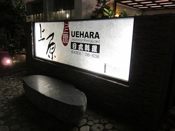 上原UEHARA日式料理