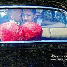 Wedding photographer Irina Korotneva (KOROTNEVA). Photo of 10.08.2018