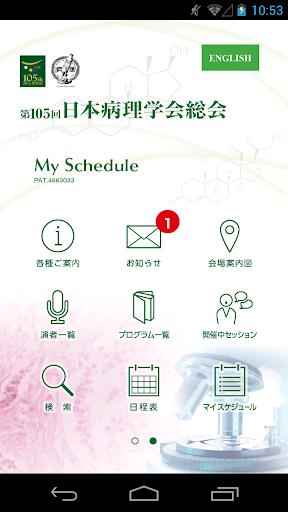 第105回 日本病理学会総会 My Schedule