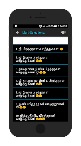 Tamil Birthday SMS & Images 5.0 screenshots 6