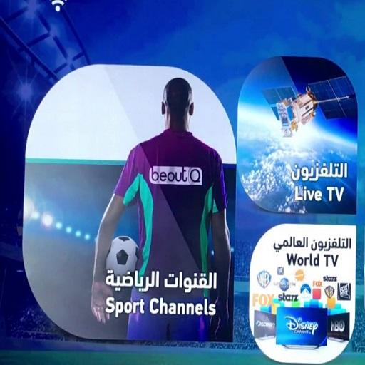 Beout IPTV الملكي 1 6 9 1 + (AdFree) APK for Android