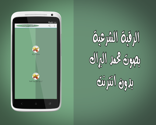 رقية شرعية محمد البراك بدون نت app (apk) free download for Android/PC/Windows screenshot